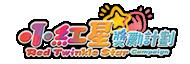 小紅星獎勵計劃 Red Twinkle Star Campaign – 網上報名Enrollment